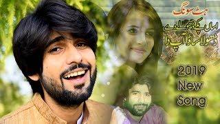 Asan Pakay Dholay Day By Zeeshan Rokhri New Song 2019 New Programe 2019 # AAK Studio