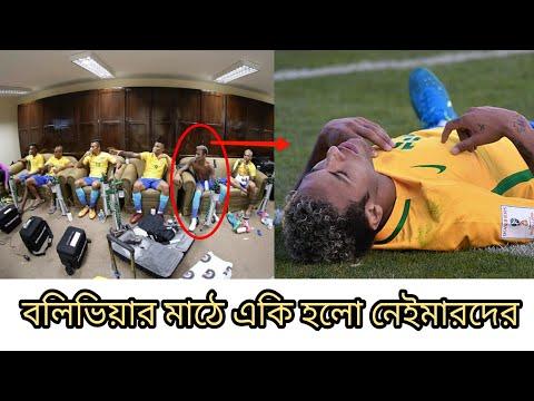 বলিভিয়ার মাঠে বিরল ঘটনার সাক্ষী ব্রাজিল। ম্যাচ শেষে অক্সিজেন নিলেন নেইমার | Neymar vs Bolivia