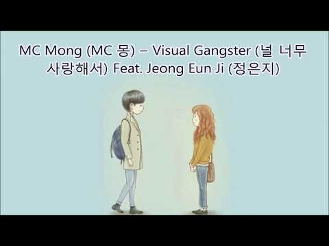 [Han Eng Lyrics] MC Mong (MC 몽) - Visual Gangster (널 너무 사랑해서) Feat. Jeong Eun Ji (정은지)