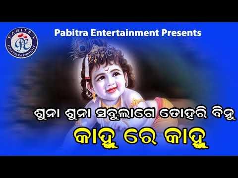 Kanhu Re Re Kanhure Superhit Odia Shree  Krishna Bhajan On Odia Bhaktisagar