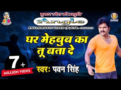 Pawan Singh Sad Song | पवन सिंह का सबसे हिट दर्द भरा गीत | Ghar Mehboob Ka Tu Bata De