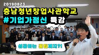 [박완주TV]성공하는 비법을 알려준다고?! 충남청년창업…