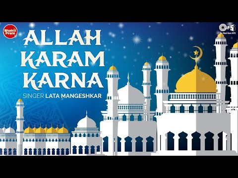 Allah Karam Karna With Lyrics | Lata Mangeshkar | Muslim Devotional Songs | Islamic Songs | Eid Song