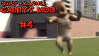 #4 Обзор Аддонов Garry's Mod - Крутые пушки и Злой карапуз