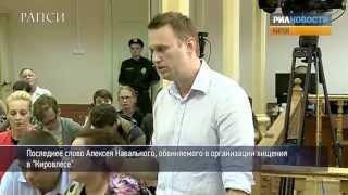Дело Навального - Последнее слово Алексея Навального на суде по делу «Кировлеса»