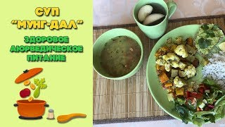 Мунг-дал   Здоровое аюрведическое питание   Рецепт супа
