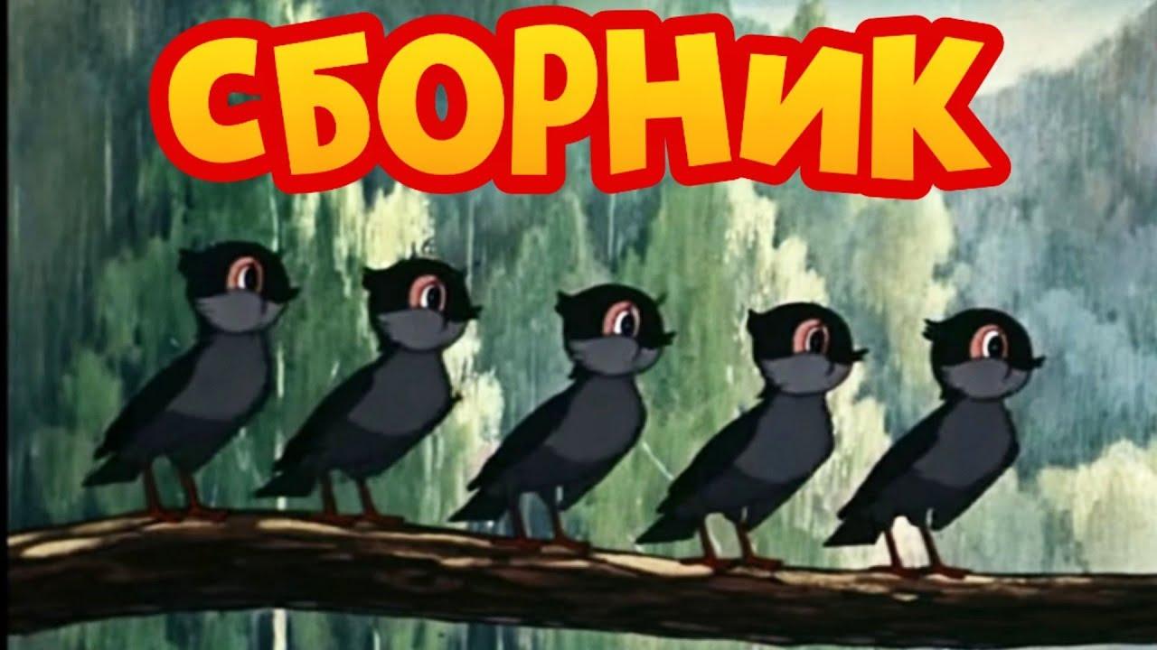 Сборник Советских мультиков. Золотая коллекция | Лучшие советские мультфильмы (2 часть)