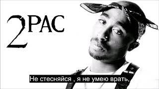 2Pac Tongue Kissin Русский Перевод Субтитры