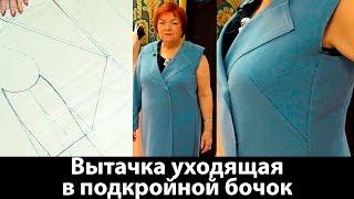 Вытачка для женского пальто большого размера. Вытачка, уходящая в подкройной бочок. Видео урок.