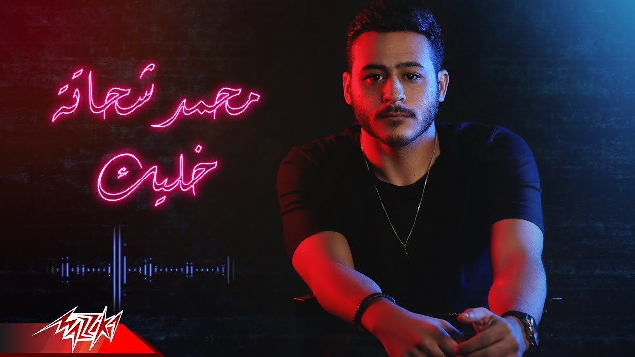 Mohamed Shehata - Khalek | Lyrics Video 2019 | محمد شحاته - خليك