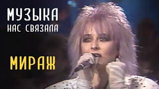Download Мираж - Музыка нас связала Mp3 and Videos