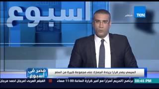 """مصر فى أسبوع - """" السيسي يصدر قراراً بزيادة الجمارك على مجموعة من السلع وسر وفاة الطالب الايطالي """""""
