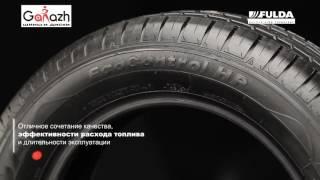 Купить шины FULDA Ecocontrol HP (в магазине шин и дисков