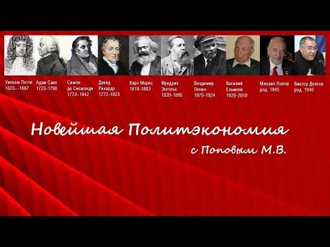Новейшая политэкономия с Поповым М.В. (1) Искусственный интеллект