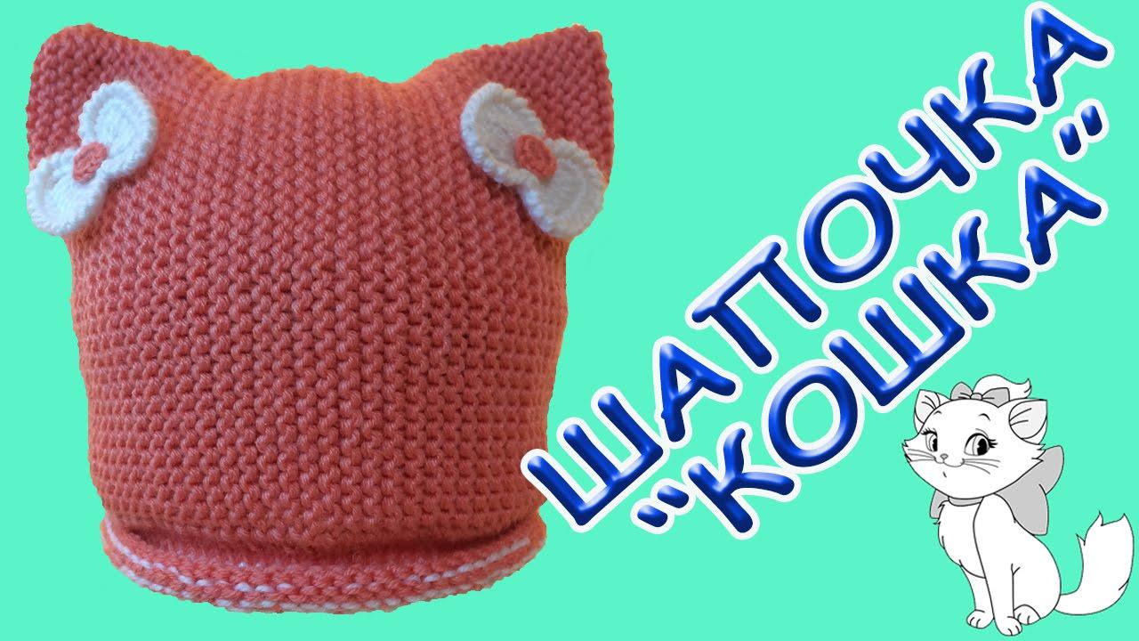 вязание спицами шапка-кошка для девочки схема