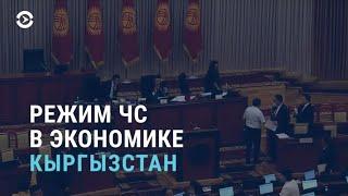 В экономике Кыргызстана всё плохо. В Таджикистане дорожает бензин   АЗИЯ   30.07.21