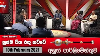 Aluth Parlimenthuwa | 17th February 2021 Thumbnail