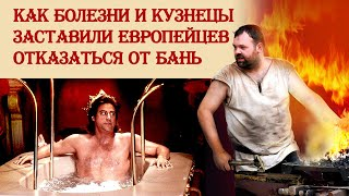 Как болезни и кузнецы заставили европейцев отказаться от бань