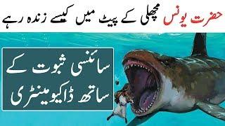 Hazrat Younus (A.S) Machli Ke Pait Mai Kaise Zinda Rahe | The Urdu Teacher