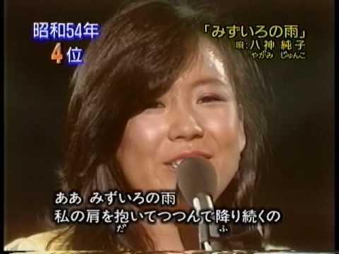 八神純子 -「名曲メドレー2」