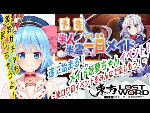 【東方LostWord】朝ゲリラ!メイド妖夢ちゃんイベントこつこつと...!【東方ロストワード】