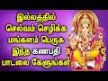 இல்லத்தில் மங்களம் நிலைத்திருக்க கணபதி பாடல்| Ganapthi Padal | Lord Ganapathi Tamil Devotional Songs