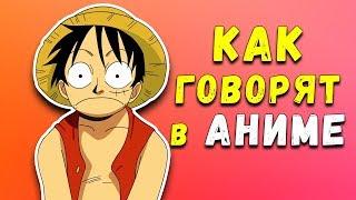 КАК ГОВОРЯТ В АНИМЕ. Топ 10 самых популярных фраз во время боя в Аниме | Naruto, One Piece, Bleach
