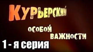 Многосерийный художественный фильм 'Курьерский - особой важности'.  1-я серия.