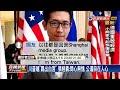 任職中國官媒自稱「無愧」  網友批張經義「取巧」-民視新聞