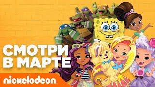 Смотри в марте | Nickelodeon Россия