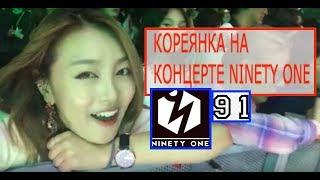 Кореянка в шоке от концерта NINETYONE 91!!В Жизни реакция 카자흐스탄 보이그룹콘서트  |минкюнха|Minkyungha|경하