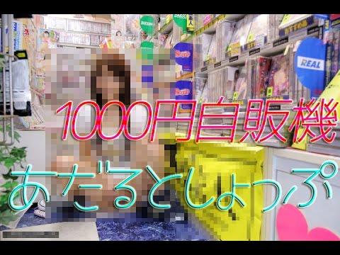 アダルトショップの隣の1000円自販機やってみた