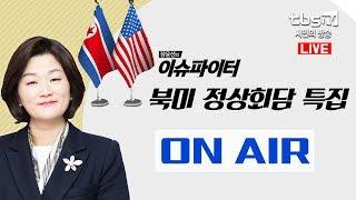 [tbsTV 북미정상회담 특집 / 장윤선의 이슈파이터]