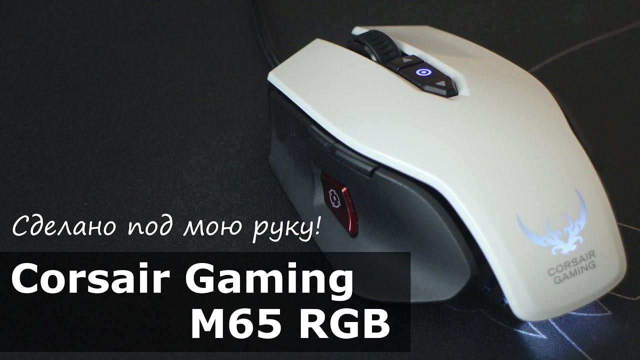 Corsair Gaming M65 - сделано под мою руку
