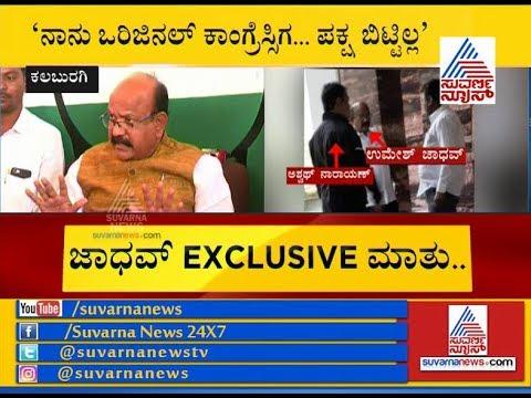 Missing MLA Umesh Jadhav Returns To Bangalore