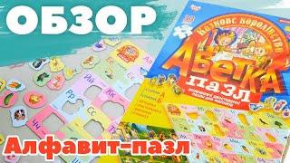 """Пазл-алфавит для самых маленьких. Обучающие пазлы для детей от """"Danko Toys""""  (DT33PU)"""