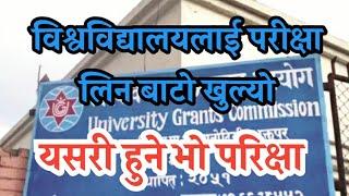 विश्वविद्यालयलाई परीक्षा लिन बाटो खुल्यो |  UNIVERSITY EXAM NEAPAL