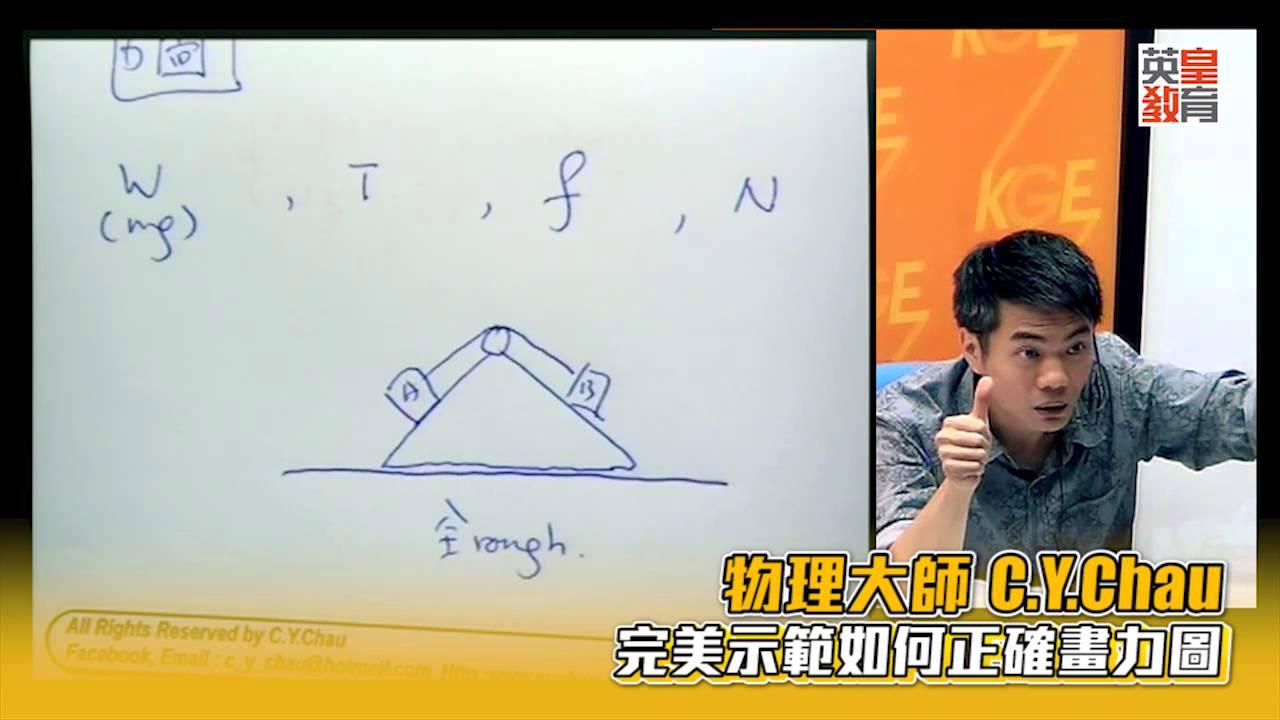 英皇教育 C. Y. Chau 完美示範如何正確畫力圖 - YouTube