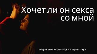 """""""ХОЧЕТ ЛИ ОН СЕКСА СО МНОЙ"""" общее онлайн гадание на таро."""