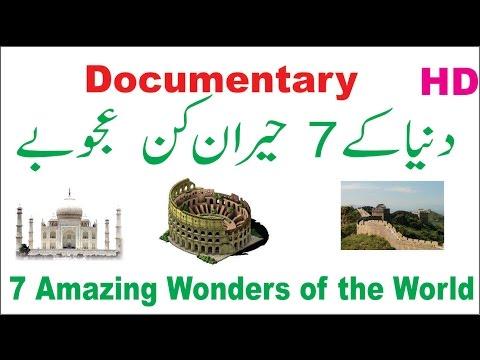 7 wonders of the world/ Duniya k 7 Ajoobe/ दुनिया के 7 आश्चर्यों