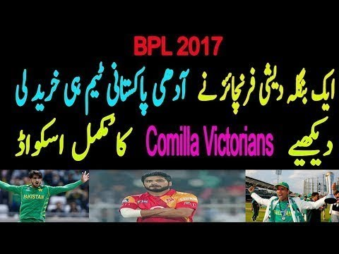 Comilla Victorians Complete Players List and Squad for Bangladesh Premier League 2017