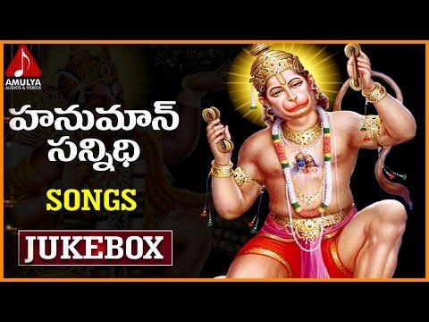 Lord Hanuman Sannidhi Songs Jukebox | Telugu Devotional Songs | Amulya Audios And Videos