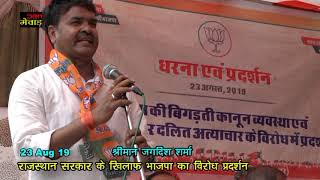 उदयपुर में राजस्थान सरकार के खिलाफ भाजपा का विरोध प्रदर्शन