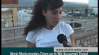 Mαρία Μπελιμπασάκη- Στόχοι για τη νέα αγωνιστική χρονιά