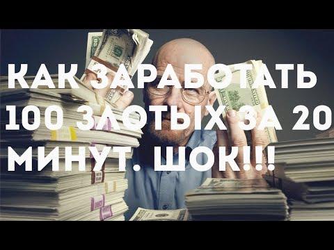 Робота в Польше,где найти!! Как заработать 100 злотых за 20 минут
