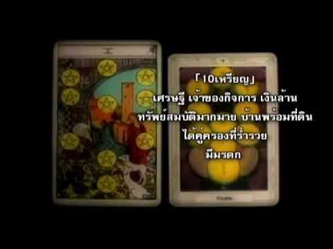ดูไพ่Tarot กับ อ.ป้อม11 Episode2/2