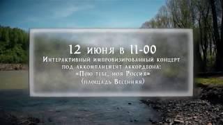 Смотреть видео Афиша мероприятий, посвященных Дню России онлайн