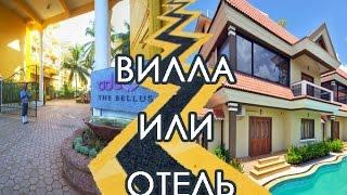 Отели или вилла в Гоа