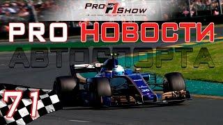 PRO Новости 🎬 71 - Формула 1 и мировой автоспорт за прошедшую неделю.