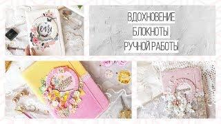 Блокноты / Ручная работа / Минутка вдохновения / СКРАПБУКИНГ